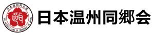 日本温州同郷会