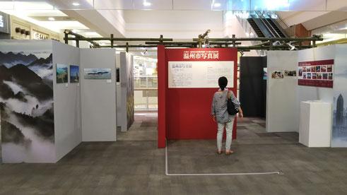 イオンモール石巻での温州市写真展。